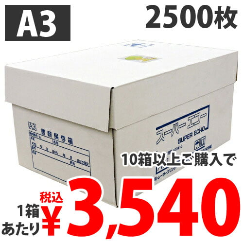 【送料無料】コピー用紙 スーパーエコー A3 2500枚【他商品と同時購入不可】