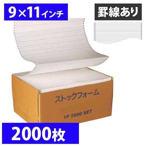 ストックフォーム 9×11 罫線 2000枚
