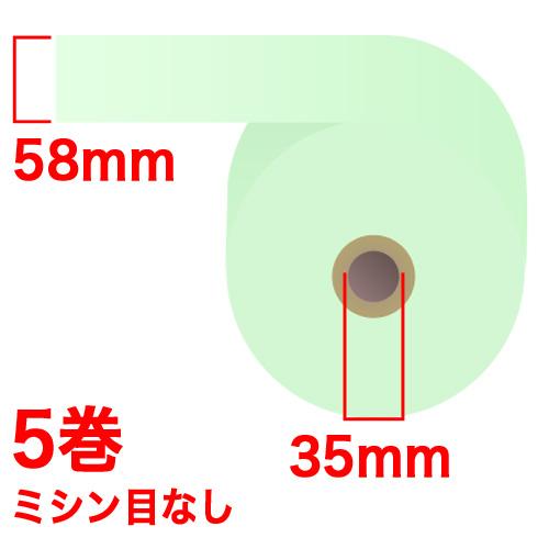 感熱紙レジロール 感熱紙券売機用ロール 58×240×35mm 裏巻 ミシン目なし ブルー 5巻