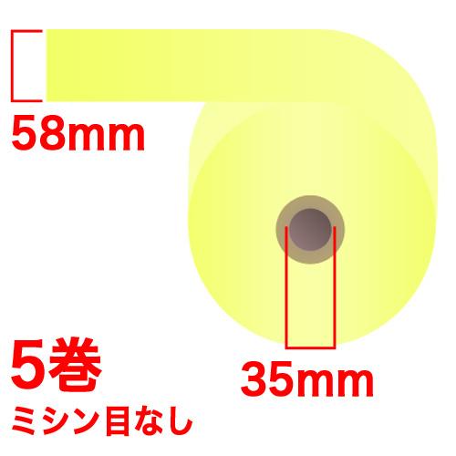 感熱紙レジロール 感熱紙券売機用ロール 58×240×35mm 裏巻 ミシン目なし イエロー 5巻