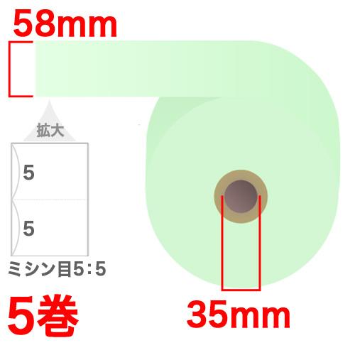 感熱紙レジロール 感熱紙券売機用ロール 58×243×35mm 裏巻 ミシン目あり ブルー 5巻