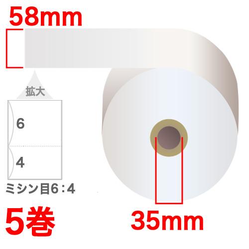 感熱紙レジロール 感熱紙券売機用ロール 58×243×35mm 裏巻 ミシン目あり (ノーマル・5年保存) 白 5巻