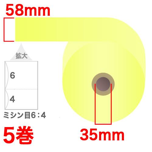 感熱紙レジロール 感熱紙券売機用ロール 58×243×35mm 裏巻 ミシン目あり イエロー 5巻
