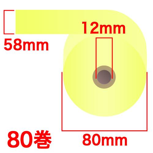 カラー感熱紙ロール 58×80×12mm イエロー 80巻 RS5880CC