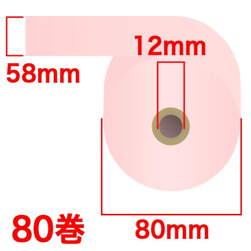 カラー感熱紙ロール 58×80×12mm ピンク 80巻 RS5880PP