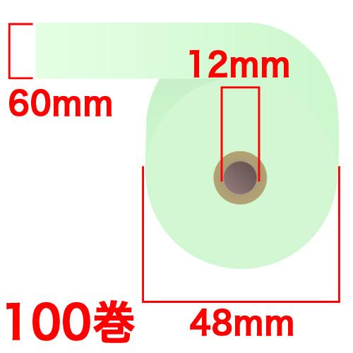カラー感熱紙ロール 60×48×12mm ブルー 100巻 RS6048BB