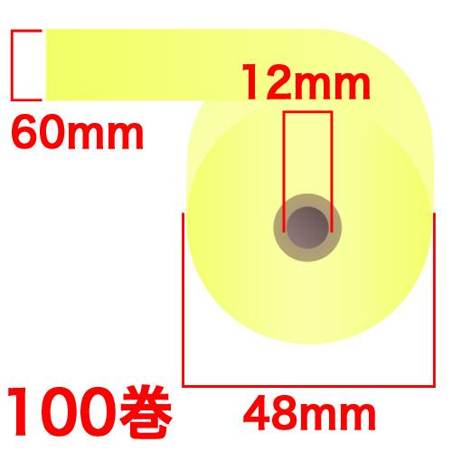 カラー感熱紙ロール 60×48×12mm イエロー 100巻 RS6048CC