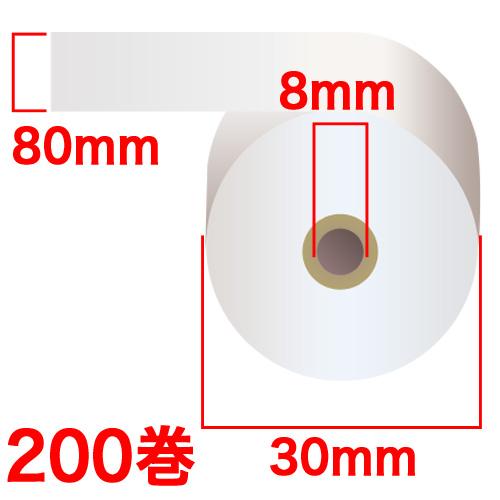 感熱紙ロール 感熱紙ロール(コアレス) 80×30×8mm 200巻 RS803008