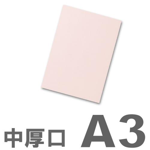 大王製紙 カラーコピー用紙 再生色上質紙(国産紙) 中厚口 A3 桃 500枚