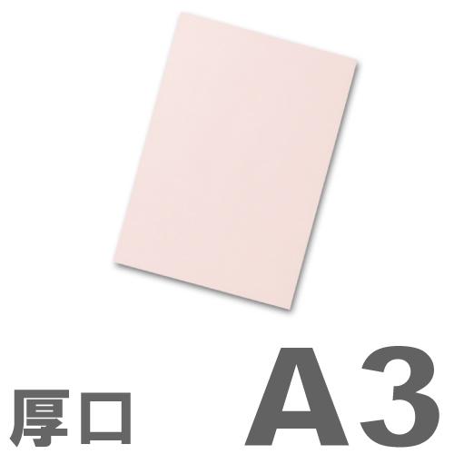 大王製紙 カラーコピー用紙 再生色上質紙(国産紙) 厚口 A3 桃 250枚