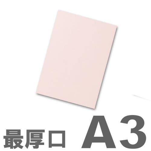 大王製紙 カラーコピー用紙 再生色上質紙(国産紙) 最厚口 A3 桃 200枚