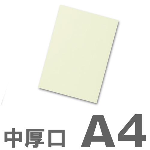 大王製紙 カラーコピー用紙 再生色上質紙(国産紙) 中厚口 A4 うぐいす 1000枚