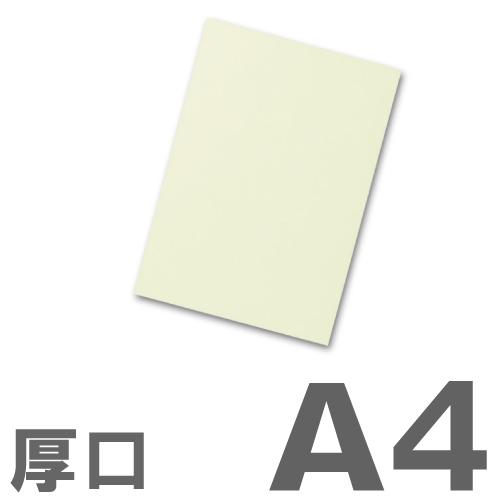 大王製紙 カラーコピー用紙 再生色上質紙(国産紙) 厚口 A4 うぐいす 500枚