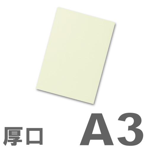 大王製紙 カラーコピー用紙 再生色上質紙(国産紙) 厚口 A3 うぐいす 250枚