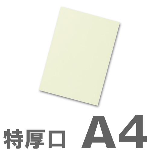 大王製紙 カラーコピー用紙 再生色上質紙(国産紙) 特厚口 A4 うぐいす 500枚