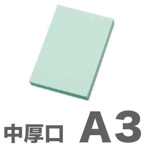 大王製紙 カラーコピー用紙 再生色上質紙(国産紙) 中厚口 A3 浅黄 500枚