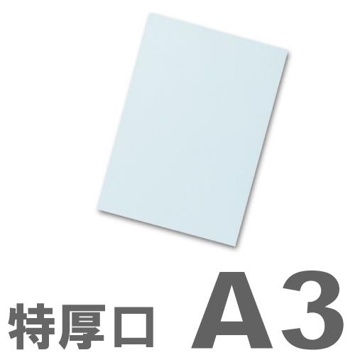 大王製紙 カラーコピー用紙 再生色上質紙(国産紙) 特厚口 A3 空 250枚