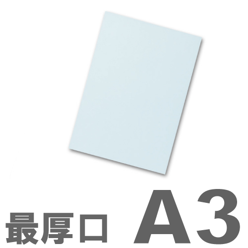 大王製紙 カラーコピー用紙 再生色上質紙(国産紙) 最厚口 A3 空 200枚