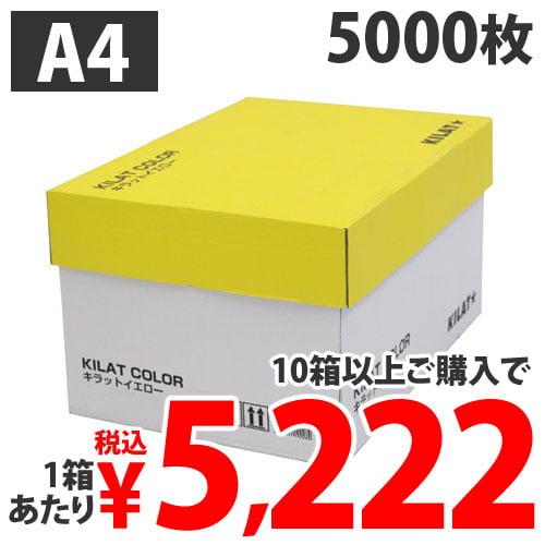 【予約受付中 6月上旬頃入荷予定】カラーコピー用紙 イエロー A4 5000枚