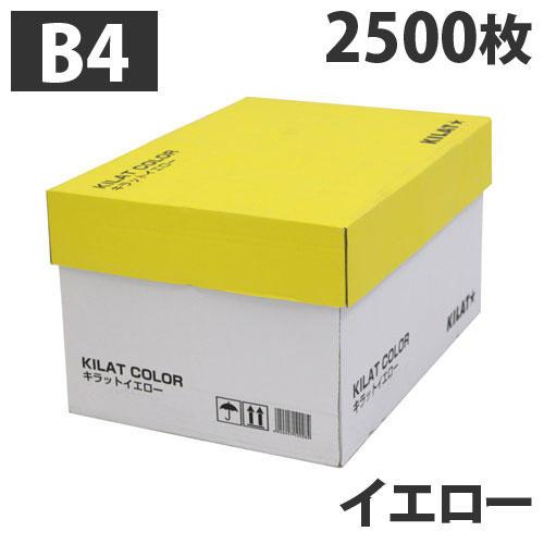 【送料無料】カラーコピー用紙 イエロー B4 2500枚【他商品と同時購入不可】