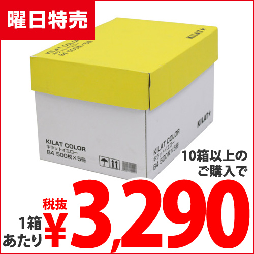 【曜日特売品】カラーコピー用紙 イエロー B4 2500枚