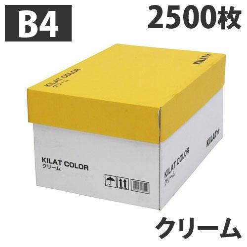 【送料無料】GRATES カラーコピー用紙 B4 クリーム 2500枚【他商品と同時購入不可】