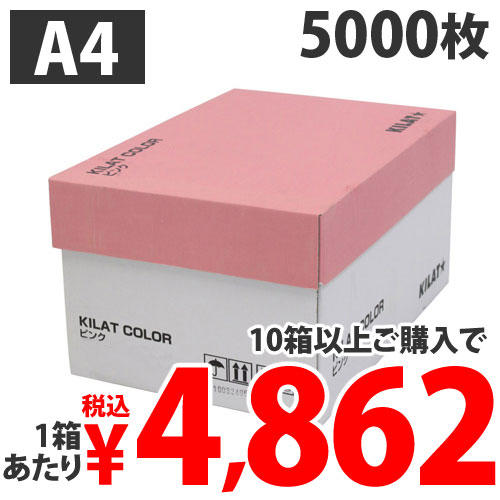 GRATES カラーコピー用紙 A4 ピンク 5000枚