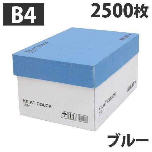 【送料無料】GRATES カラーコピー用紙 B4 ブルー 2500枚【他商品と同時購入不可】