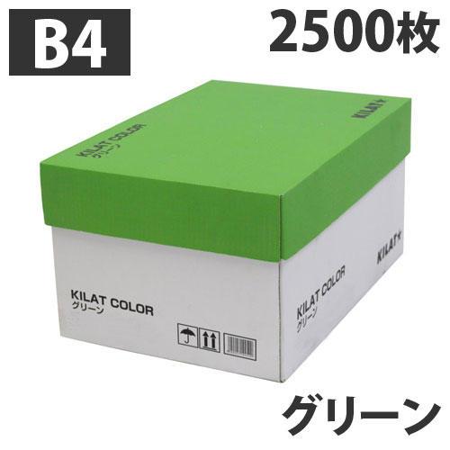 【送料無料】GRATES カラーコピー用紙 B4 グリーン 2500枚【他商品と同時購入不可】