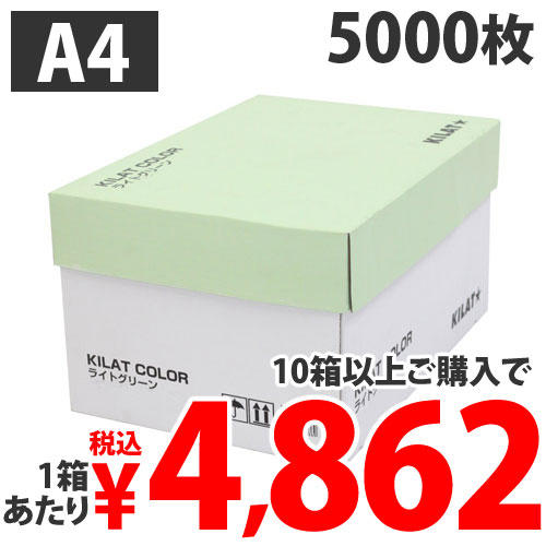 GRATES カラーコピー用紙 A4 ライトグリーン 5000枚