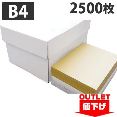 【ワケあり品】【アウトレット】カラーコピー用紙 B4 イエロー 2500枚