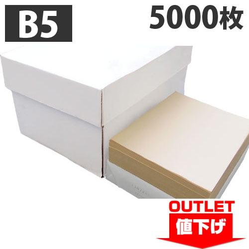 【ワケあり品】【アウトレット】カラーコピー用紙 B5 バーリー 5000枚