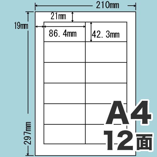 東洋印刷 ラベルシール nana 汎用タイプ A4 500シート LDW12P