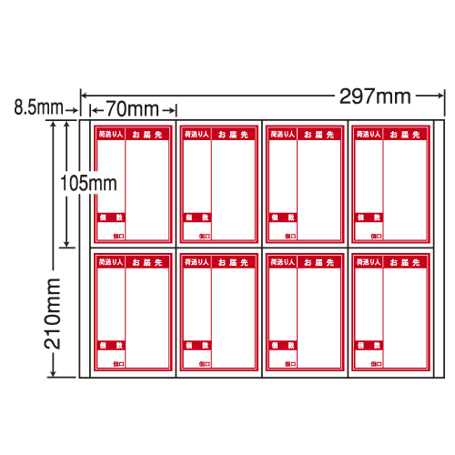 東洋印刷 ラベルシール nana 再剥離タイプ A4 100シート×5 CR8STF