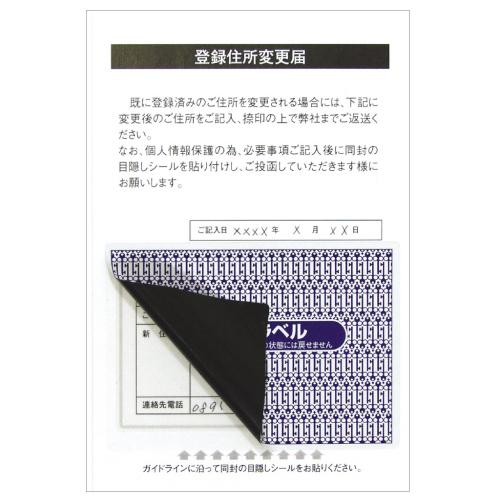 東洋印刷 目隠し情報保護ラベル nana ハガキ半面タイプ 1000シート PPI-2
