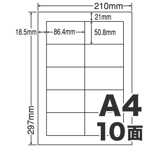 東洋印刷 ラベルシール nana シンプルパック A4 500シート LDW10MBA