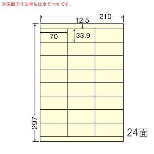 東洋印刷 ラベルシール nana 分別処理可能再剥離タイプ A4 イエロー 500シート CL-48FHY