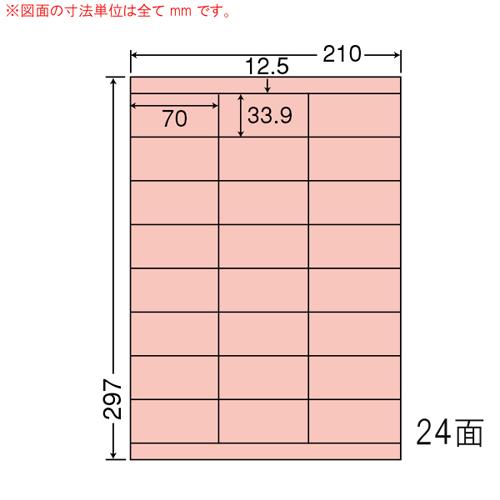 東洋印刷 ラベルシール nana マルチタイプ A4 レッド 500シート CL-48R