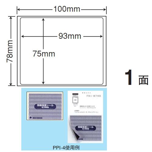 東洋印刷 ラベルシール nana 目隠しシール 貼り直しできないセキュリティタイプ 1000シート PPI-4