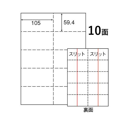 東洋印刷 マルチラベル nana ミシン入りラベル A4 500シート 10面 CLM-6