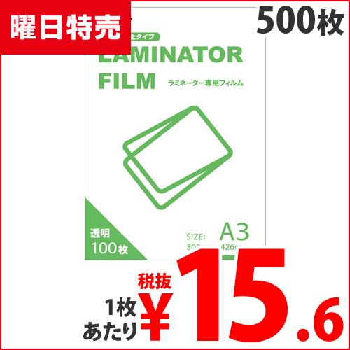 【曜日特売品】M&M ラミネーターフィルム GRATES A3 500枚入