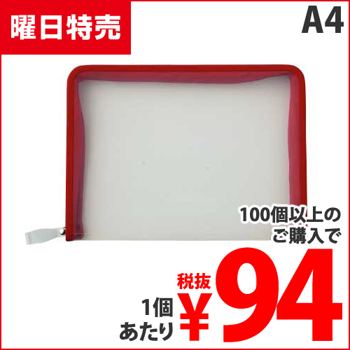 【曜日特売品】GRATES ファイルファスナーケース A4 1個