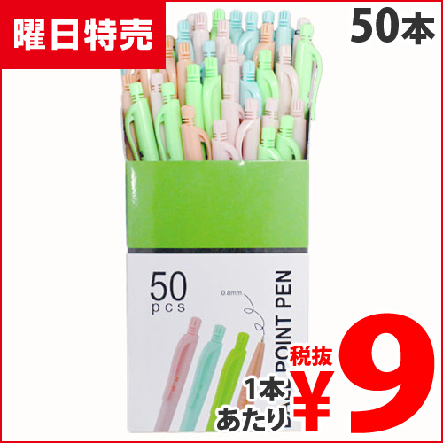 【曜日特売品】GRATES 油性ボールペンノック式 混色 1箱50本入