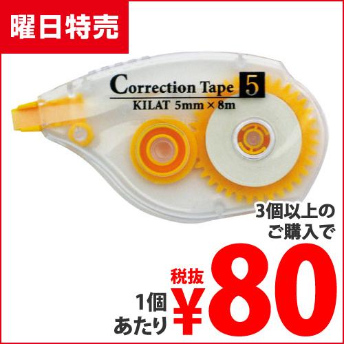 【曜日特売品】GRATES 修正テープ ヨコ引き