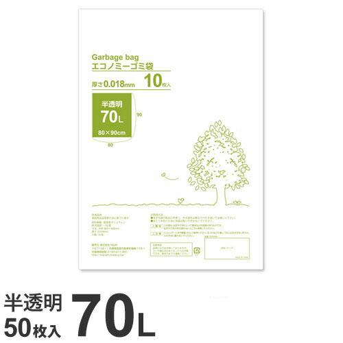 GRATES(グラテス) ゴミ袋 超薄手 エコノミータイプ 軽量ゴミ用 70L 半透明 50枚