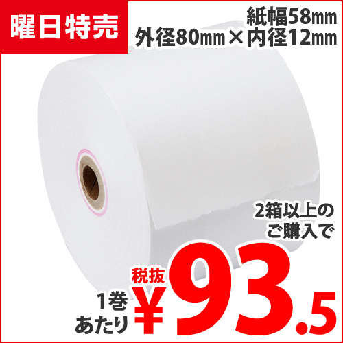 【曜日特売品】感熱紙レジロール スタンダード 58×80×12mm (ノーマル・5年保存) 80巻