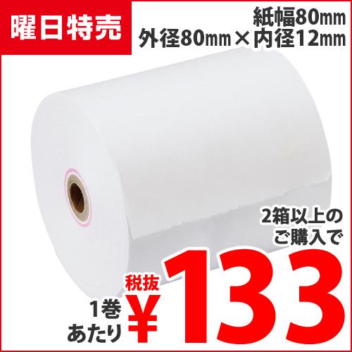 【曜日特売品】感熱紙レジロール スタンダード 80×80×12mm (ノーマル・5年保存) 60巻