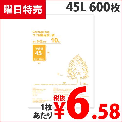 【曜日特売品】GRATES(グラテス) ゴミ袋 スタンダードタイプ 45L 半透明 600枚