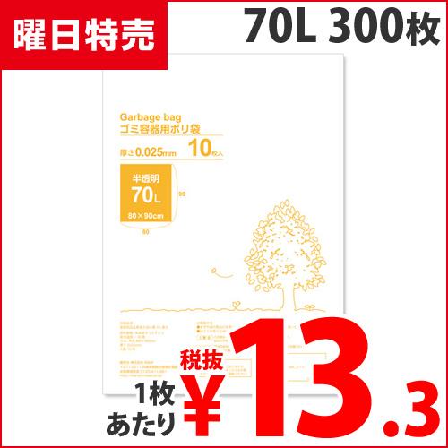 【曜日特売品】GRATES(グラテス) ゴミ袋 スタンダードタイプ 70L 半透明 300枚
