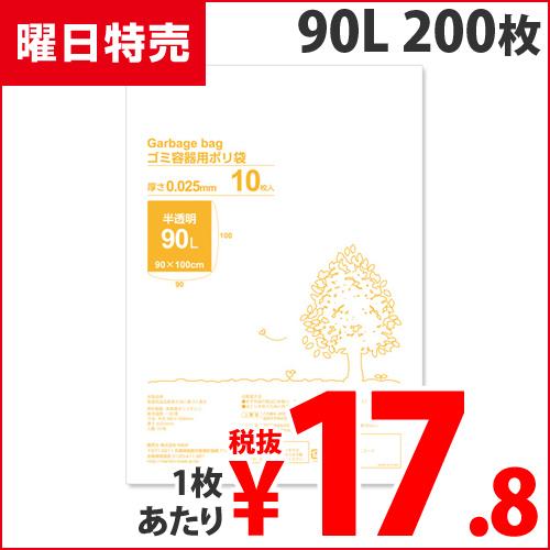 【曜日特売品】GRATES(グラテス) ゴミ袋 スタンダードタイプ 90L 半透明 200枚